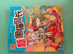 【正版】小布老虎图画书系列:新黑猫警长.机器人小王子的美丽心愿(全彩·注音·修订本)