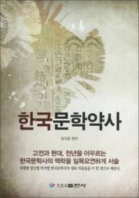 韩国文学简史(朝鲜文版)