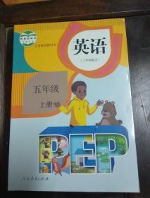义务教育教科书  英语五年级上册人教版