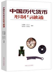 中国历代货币形制与融通(正版塑封)