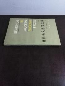 当代英文散文选读.下册(32开80年一版一印.印20000册)