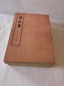 续藏书,竖版,全11册