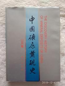 中国矿床发现史 山东卷