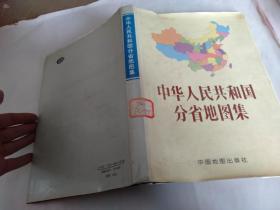 中华人民共和国分省地图集.