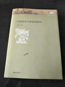 郑大史学文库:中国农史与环境史研究