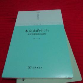 未完成的中兴:中唐前期的长安政局/唐宋城市社会空间与经济结构研究丛书