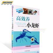 小龙虾养殖技术书 养殖致富直通车养小龙虾   9787111457428