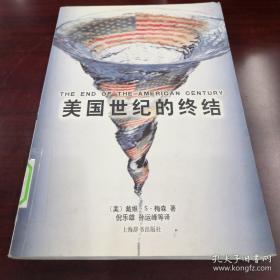 《美国世纪的终结》16开