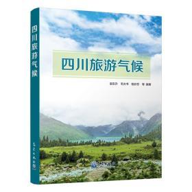 四川旅游气候