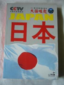 十二集大型电视纪录片大国崛起之:日 本
