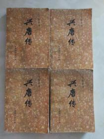 传统评书:兴唐传,一,二,三,四