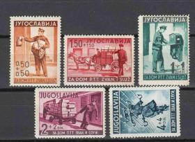 南斯拉夫邮票 1940年 邮政服务 5全新背贴黄点