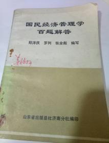 国民经济学原理学百题解答