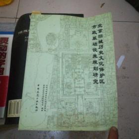 北京旧城历史文化保护区市政基础设施规划研究【16开】