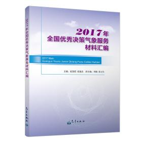 2017年全国优秀决策气象服务材料汇编