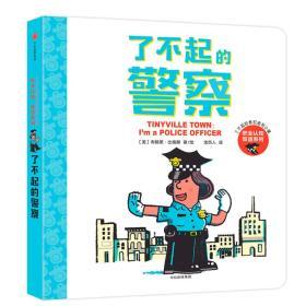 了不起的警察:了不起的泰尼维利小镇/职业认知双语系列