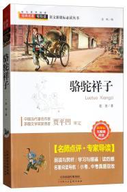 骆驼祥子(新课标无障碍阅读)/经典名著·轻松读·语文新课标推荐阅读丛书