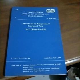 地下工程防水技术规范 GB50108-2008 中华人民共和国国家标准