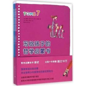 9787549560370/写给孩子的哲学启蒙书(7-8卷)/