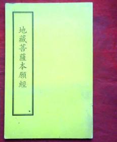地藏菩萨本愿经 大字本