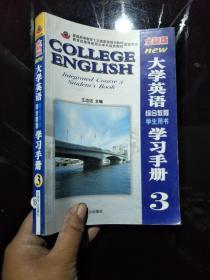 全新版大学英语综合教程学生用书学习手册3