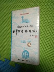 磁带:普通话 广州话对照 日常用语九九九