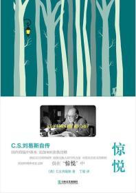 惊悦:C.S.刘易斯自传