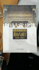 中国古代建筑 黄山八面厅(雕刻画栋 鬼斧神工)