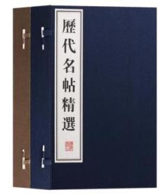 正版 历代名帖精选 (共八册)广陵书社