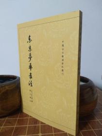 东京梦华录注  中国古代都城资料选刊 平装 一版六印