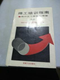 焊工培训指南:锅炉压力容器的焊接