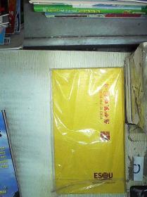 中国剪纸艺术 精品书签(未开封)