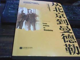 从北京到曼德勒:末代帝师中国西南纪行。