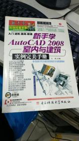 新手学AutoCAD 2008室内与建筑实例完美手册