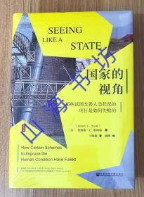 国家的视角:那些试图改善人类状况的项目是如何失败的 Seeing like a State: How Certain Schemes to Improve the Human Condition Have Failed 9787520145930