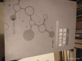 教育创新:思考与分享 首都师范大学教学质量与教学改革研究文集(八)
