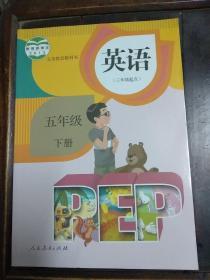 义务教育教科书  英语五年级下册人教版