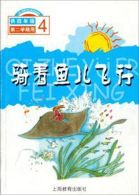 骑着鱼儿飞行(4)(供4年级第2学期用)