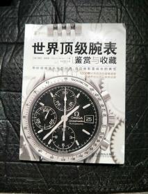 奢侈品鉴赏系列:世界顶级腕表鉴赏与收藏/[美] 雷尼·海恩斯