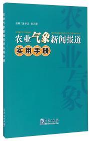 农业气象新闻报道实用手册