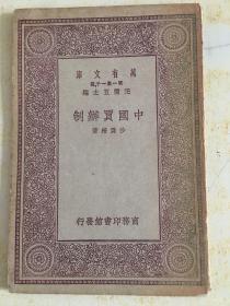 中国买办制(民国十九年初版)