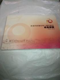 珠海市实验中学十周年校庆纪念邮册2000-2010