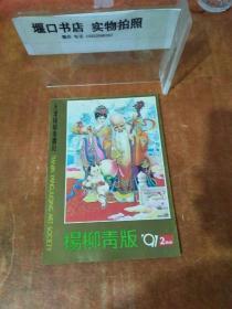 杨柳青版 91.2轴画