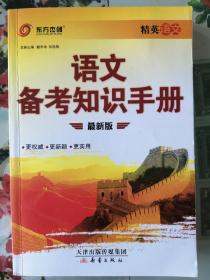 语文备考知识手册  高中版  东方杰创精英语文