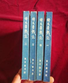 倚天屠龙记(全四册) (宝文堂 1985年1版1印)