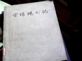官场现形记(上下)(人民文学出版社1957年6月一版一印)