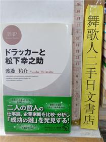 ドラツカーと松下幸之助   日文原版64开PHP文库综合书