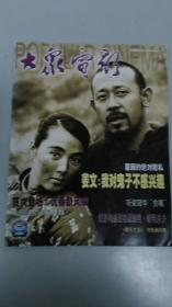 大众电影1999.3