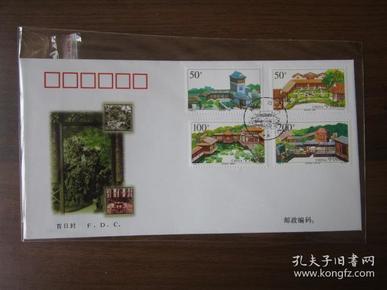《岭南庭园》特种邮票首日封