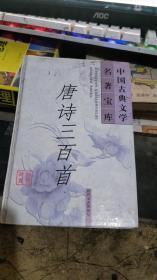 *中国古典文学名著宝库:唐诗三百首